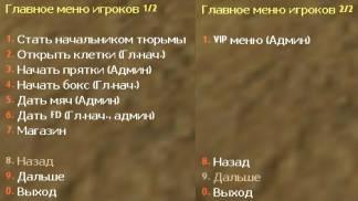 jail_menu