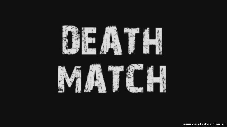 DeathMatch (+PodBot) сервер by en.Out marsikkk~wow
